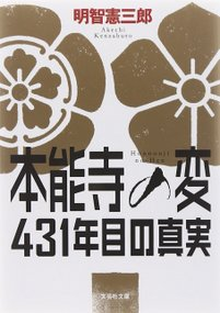 nobunaga431_icatch